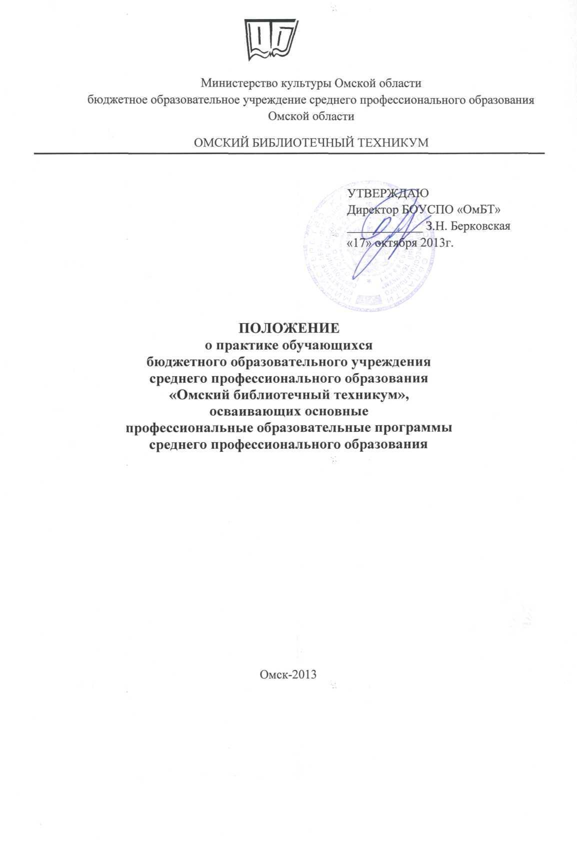 БПОУ Омский библиотечный техникум
